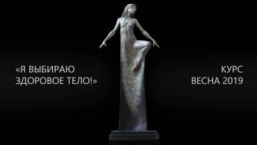 Курс по снижению веса в Ярославле «Я выбираю здоровое тело!»